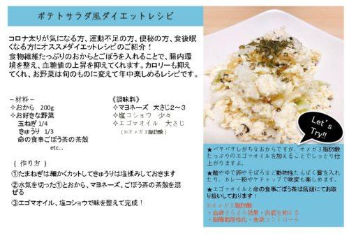 ポテトサラダ風ダイエットレシピ-5_pages-to-jpg-0001